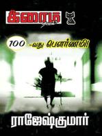 100-Vathu Pournami