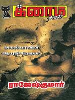 Agalyavin Ayulregai
