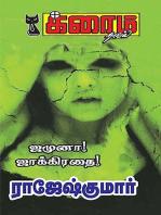 Jamuna Jakkirathai