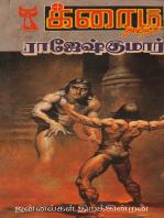 Jannalkal Thirakkinrana