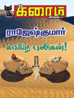Kagitha Puligal
