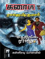 Sathuranga Raja and Nalliravu Vaanavil