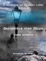 Οι Περιπέτειες του Αρχιφύλακα Λιαδέλη, Βιβλίο 1
