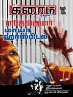Maaya Hospital, Marupadiyum Iranthavan and Oru latsam Vinaadikal