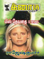 Miss Thevathai 1996