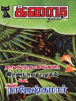 Thazhambu Naagangal! and Irandavathu Mugam