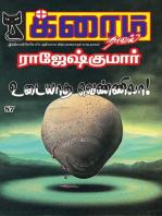 Udaiyaatha Vennila