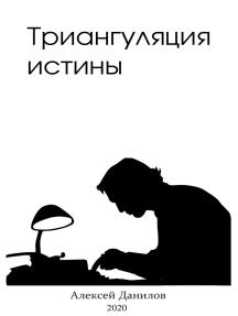 Философ Хмурая Морда