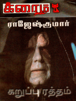 Karuppu Rattham