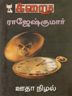 Udhaa Nizhal