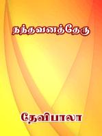 Nanthavana Theru