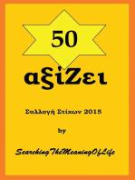 50 αξίΖει