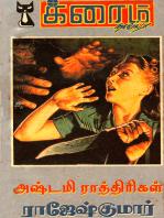 Astami Ratthirigal