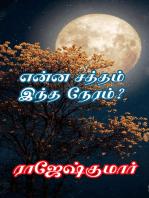 Enna Saththam Intha Neram
