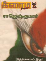 Indiyanaai Iru