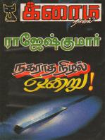 Nagaratha Nizhal Ondru!
