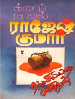 Ratthamillatha Manithan