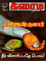 Theera Visaarippathey Poi!