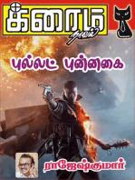 Bullet Punnagai