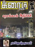 Hongkong Athirchi