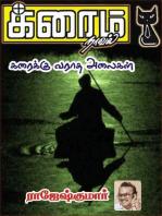 Karaikku Varatha Alaigal
