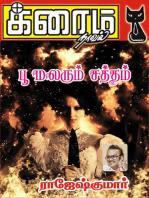Poo Malarum Saththam