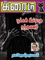 Pookkal Illatha Nanthavanam