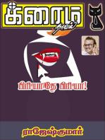 Priyaathe Priya