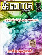Raththamindri Oru Yuttham