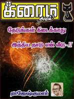 Thedungal Kidaikkathu and Indiya Nadu En Vedu-II