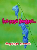 Neeyum Nanum Ninaiththaal