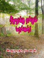 Nizhalukku Yengum Marangal