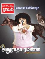 Varalama Unnodu
