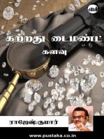 Katrathu Diamond Kalavu