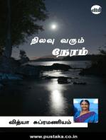 Nilavu Varum Neram