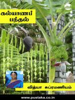 Kalyana Pandhal