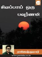 Sivappai Oru Pournami
