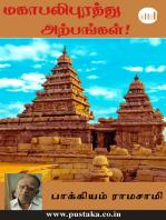 Mahabalipurathu Arpangal!