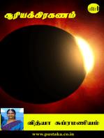 Suriyagrahanam