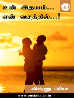 Un Idhayam... En Vasathil...!