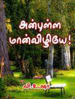 Anbulla Maanvizhiye