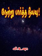 Netru Partha Nilavu