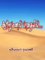 Aatru Manal Pathayil
