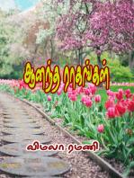 Ananda Ragangal