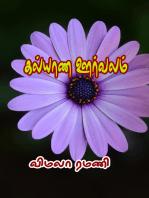 Kalyana Oorvalam