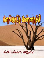 Panankaattu Annachi