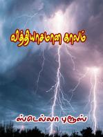 Viththiyasamaana Kaalam