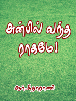 Anbil Vantha Raagame