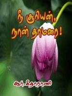 Nee Sooriyan, Naan Thamarai