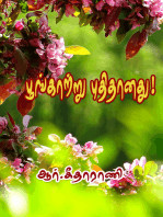 Poonkaatru Puthithanathu